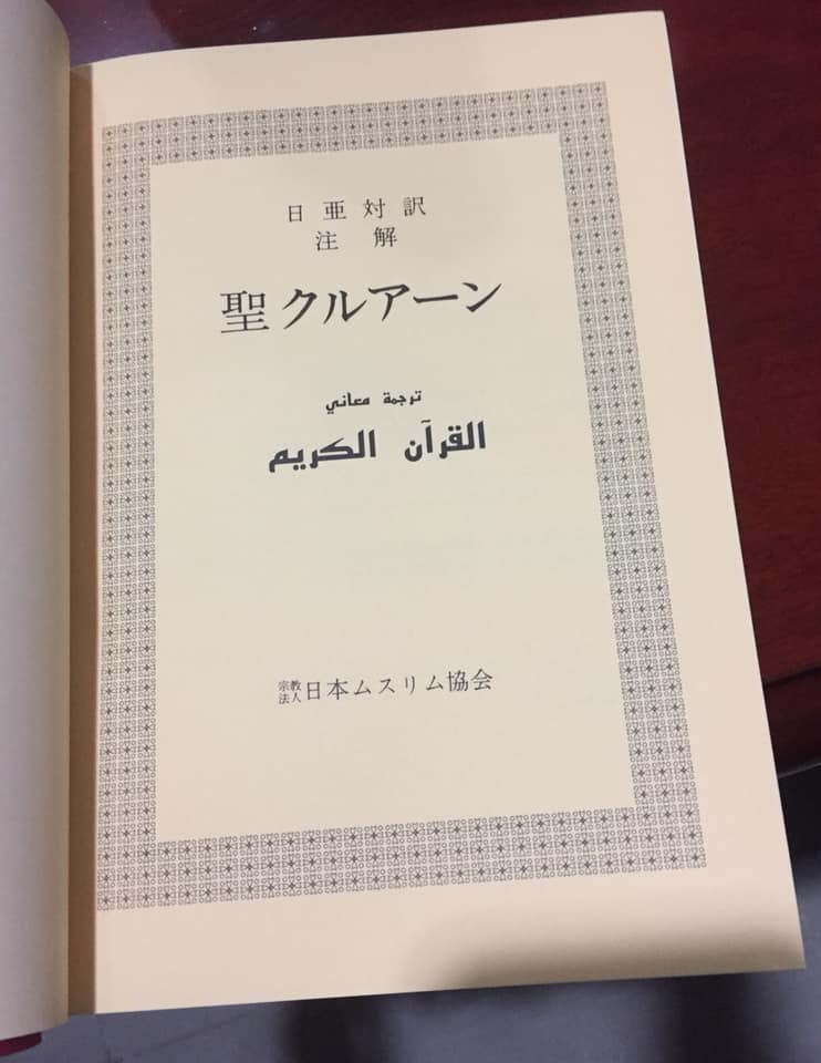 Japanese Buddhist Woman Hands Over Qur'an with Japanese Texts